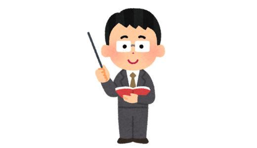 英語・日本語講師育成講座