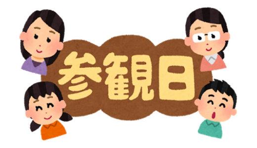 Parents Day(参観日)