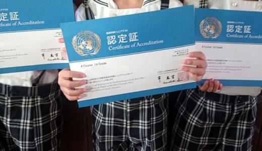 中学生レベルの国連英検に合格!